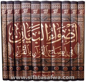 adwae-al-bayan-kamil